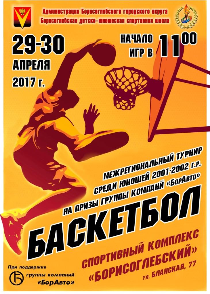 Афиша Баскетбол БорАвто