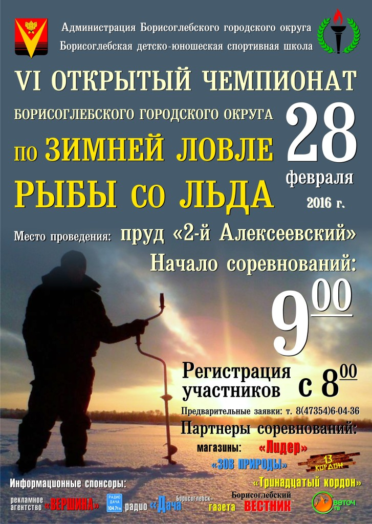 Афиша Рыбалка 16
