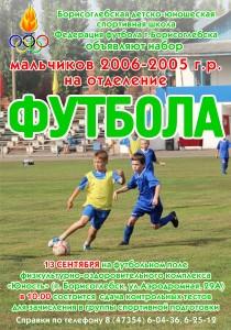 Афиша Футбол ФИС
