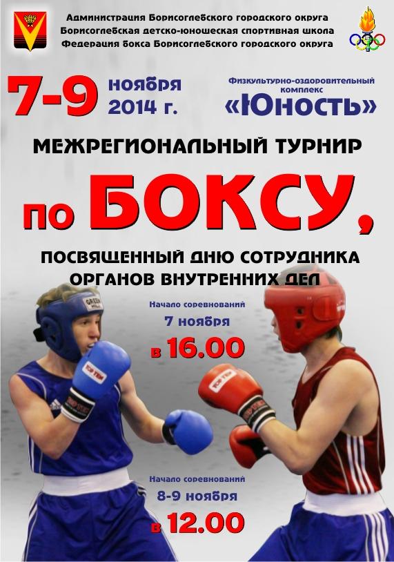 Афиша бокс ноябрь