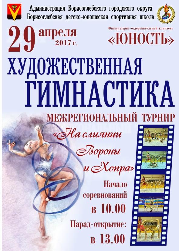 Афиша гимнастика новая