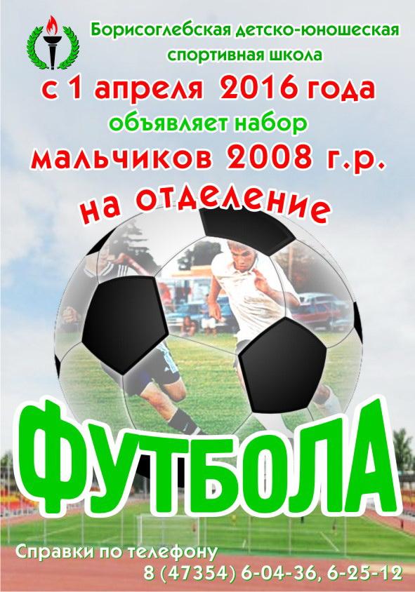 Афиша прием Футбол-2