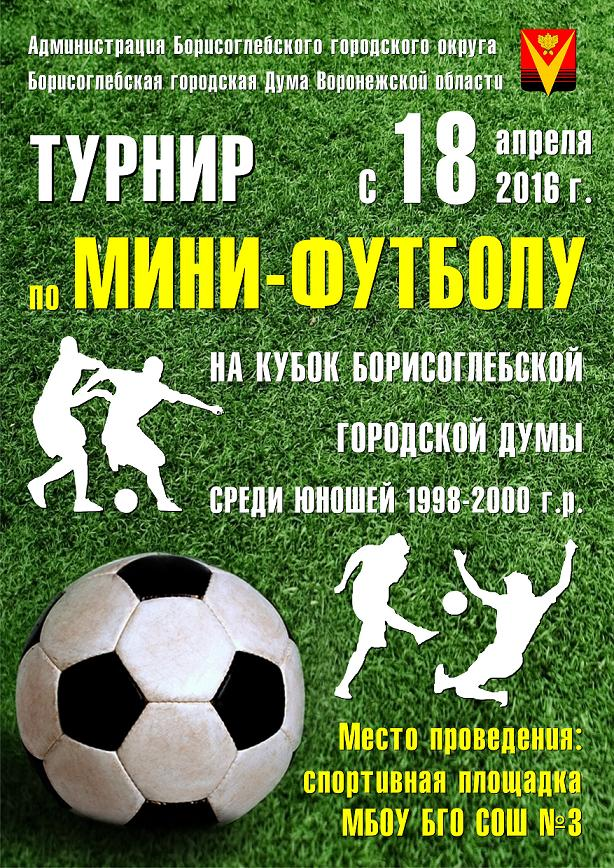 Афиша футбол кубок