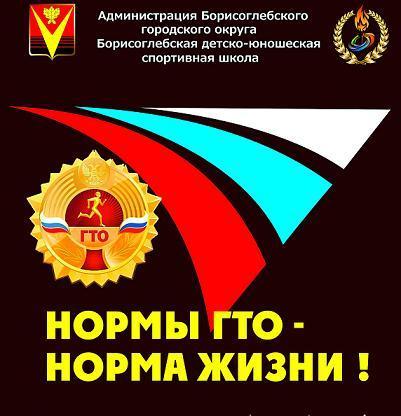 ГТО спорт Афиша