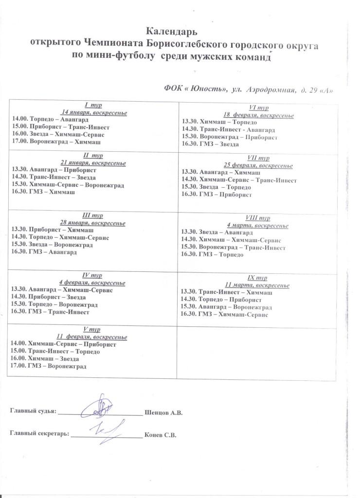 Календарь Чемп БГО 2018
