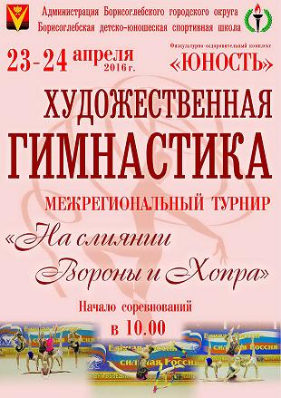 Копия Афишахудожественнаягимнастика