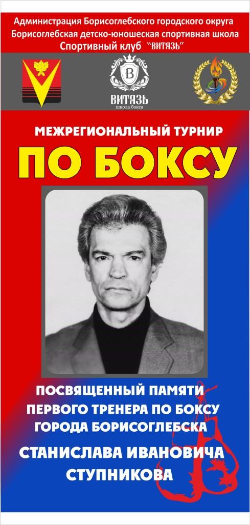 банннер БОКС утв-1