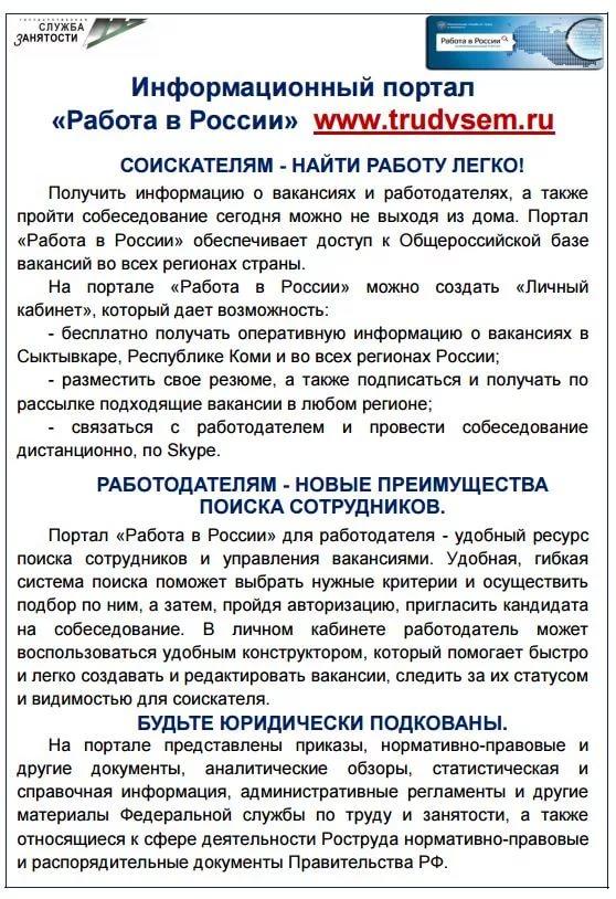 на сайт работа в россии 1222